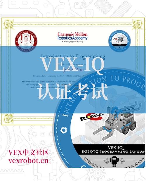 CMRA 认证考试指南(VEX-IQ版)