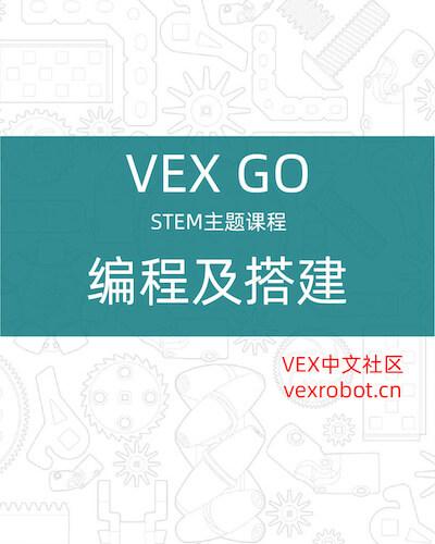 VEX GO 机器人搭建与编程