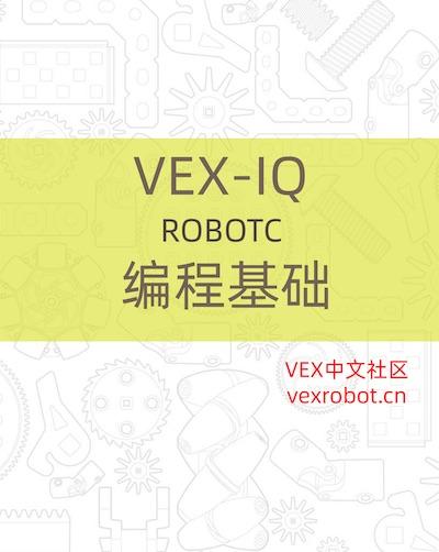 ROBOTC系列课程 — VEX IQ