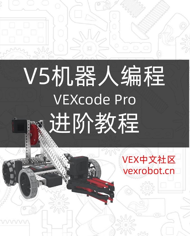 V5 机器人系统编程