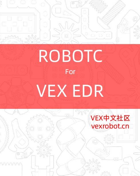 ROBOTC系列课程 — VEX EDR
